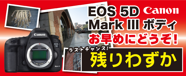 Canon EOS 5D Mark3 ボディ!