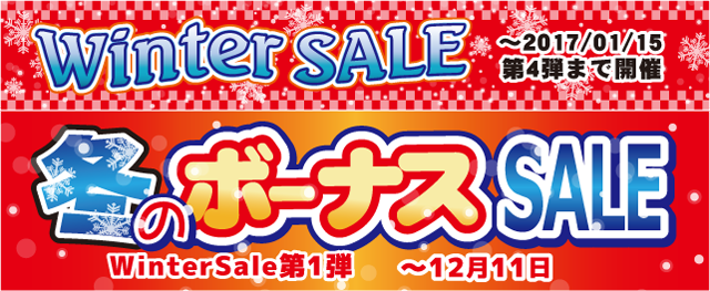 WinterSALE 冬のボーナスSALE WinterSale第1弾