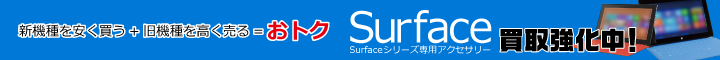 Surface(サーフェス)・Surfaceシリーズ専用アクセサリー 買取価格表