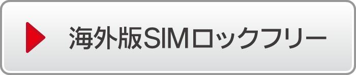 海外版SIMロックフリー