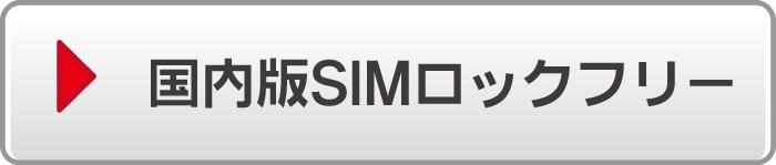 国内版SIMロックフリー