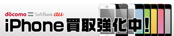 iPhone買取強化中!