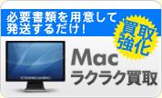 MAC ラクラク買取