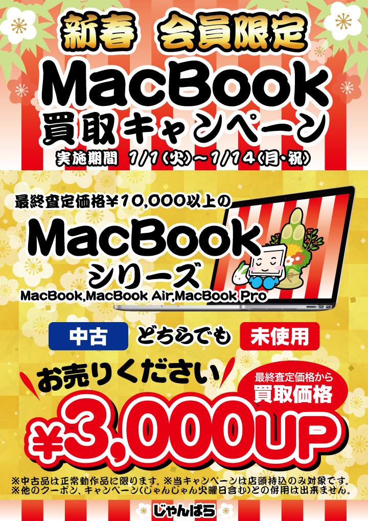 【全店】MacBook買取キャンペーン!