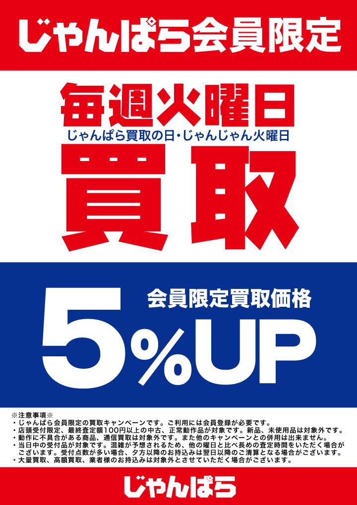 「じゃんじゃん火曜日」毎週火曜日買取5%アップ!