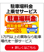 駐車場料金上乗せサービス 1万円以上の買取なら駐車場代を一部サービス