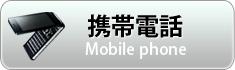 携帯電話 Mobile phone