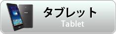 タブレット Tablet