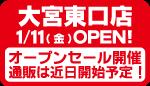 大宮東口店OPEN!