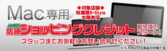 秋葉原D-Style、大阪本店限定 Mac専用店頭ショッピングクレジット取り扱いスタート!