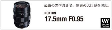 COSINAフォクトレンダー NOKTON 17.5mm F0.95 (マイクロフォーサーズ)