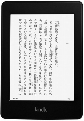 Amazon Kindle Paperwhite Wi-Fi(2013/第6世代)