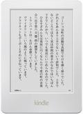 AmazonKindle(2014/第7世代) ホワイト