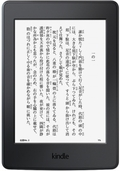 Amazon Kindle Paperwhite Wi-Fi(2015/第7世代) 4GB ブラック