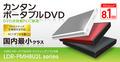 LogitecLDR-PMH8U2LBK DVD±R x8 USB外付け/ポータブル