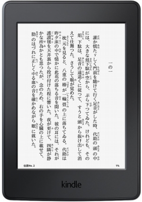 AmazonKindle Paperwhite Wi-Fi(2015/第7世代) 4GB ブラック(海外端末)
