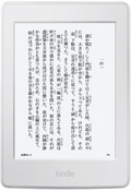 Amazon Kindle Paperwhite 3G(2015/第7世代) ホワイト