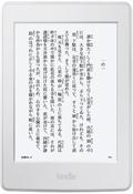 AmazonKindle Paperwhite Wi-Fi(2015/第7世代) 4GB ホワイト(海外端末)
