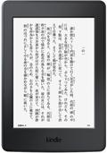 AmazonKindle Paperwhite Wi-Fi(2016/第7世代) マンガモデル 32GB ブラック