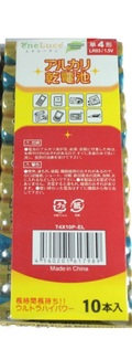 eneLuceT4X10P-EL 単4アルカリ乾電池 10本組み
