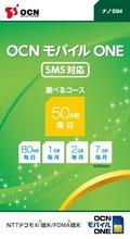 OCNモバイル ONE SMS対応(緑) nanoSIM