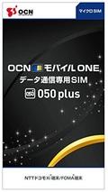 OCNモバイル ONE 050Plus(黒) microSIM