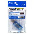 Route RRT-USBVA5 USB チェッカ- 最適化回路搭載モデル