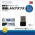 3R3R-KCWLAN 無線LANアダプタ