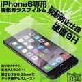 LibraLBR-IP6GF iPhone6用 強化ガラスフィルム