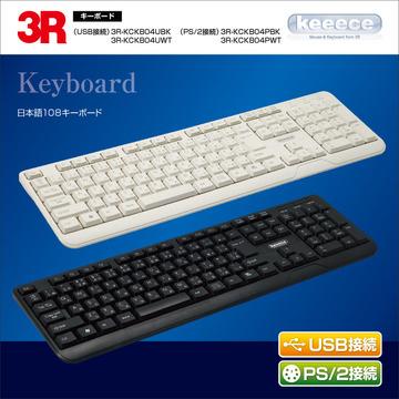 3R3R-KCKB04UWT スタンダード日本語109キーボード USB ホワイト