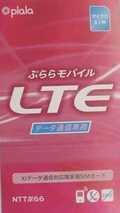 NTTぷららぷららモバイルLTE データ通信SIMカード SMS非対応 microSIMカードパッケージ