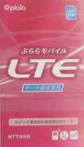 NTTぷららぷららモバイルLTE データ通信SIMカード SMS非対応 nanoSIMカードパッケージ
