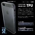 LibraLBR-IPSEPUC nudie iPhoneSE/5/5S用軽量ソフト保護ケース