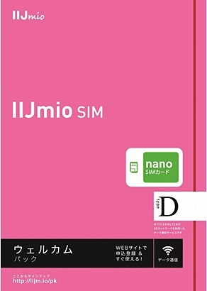 IM-B165 ウェルカムパック nanoSIM データ通信専用