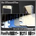 アイティプロテックYT-GFILM-WM-SV/IP6P メタリックフレーム強化ガラスフィルムキットFor iPhone6Plus/シルバー