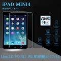 アイティプロテックYT-GFILM-F/IPM4 強化ガラスフィルム For iPad mini 4