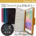 LibraLBR-7PCD2PK iPhone7Plusキャンバス手帳風カバー(ピンク)