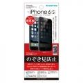 多摩電子工業TF06MB iPhone6用液晶保護フィルム のぞき見防止