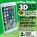 LibraLBR-3DG8PBK iPhone7Plus/8Plus用 3D強化ガラスフィルム ブラック