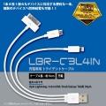 LibraLBR-C3L4IN1 トライデントケーブル iOS用コネクタ+microUSB+Dock用/GalaxyTab用