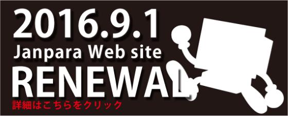 じゃんぱらWEBサイトリニューアル